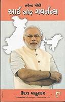Art of Governance (Gujarati Edition)