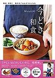 Mizukiの今どき和食