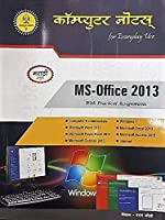 MS-Office 2013 with Practical Assignments (Marathi)