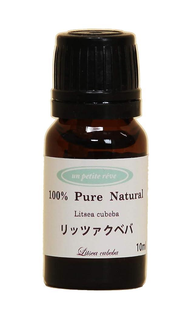 風邪をひく省略辛いリッツァクベバ(メイチャン)  10ml 100%天然アロマエッセンシャルオイル(精油)