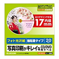 エレコム CD/DVDラベル 内円17mm 強粘着 光沢 20枚入 EDT-KDVD1S