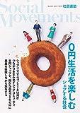 0円生活を楽しむ シェアする社会 (社会運動 No.433)