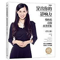 Piercing your influence: Xiaomei said the high-end business image (Men articles)(Chinese Edition)