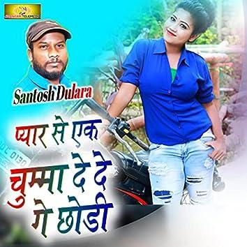 Pyar Se Ek Chumma De De Ge Chhodi