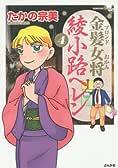 金髪女将 綾小路ヘレン (4) (ぶんか社コミックス)