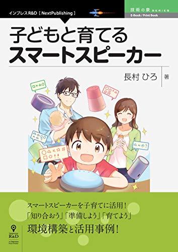 子どもと育てるスマートスピーカー (技術の泉シリーズ(NextPublishing))