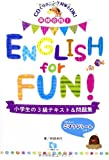 英検合格!ENGLISH for FUN 小学生の3級テキスト&問題集