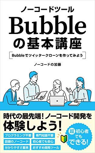 ノーコードツール Bubble の基本講座: Bubbleでツイッタークローンを作ってみよう