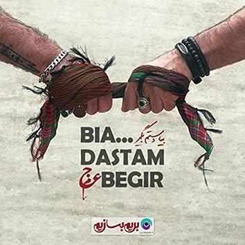 Bia Dastam Begir