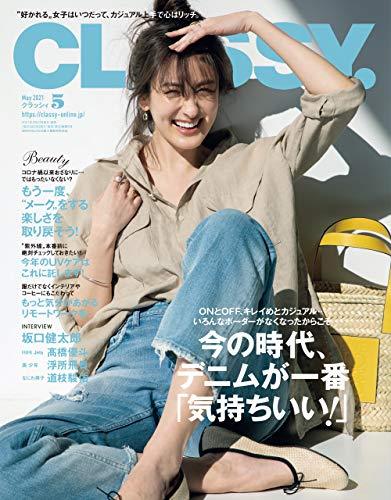 CLASSY.(クラッシィ) 2021年 5月号 [雑誌]
