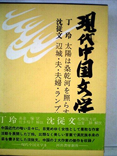 現代中国文学〈5〉丁玲・沈従文 (1970年)