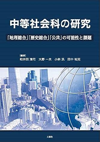 中等社会科の研究―「地理総合」「歴史総合」「公共」の可能性と課題―