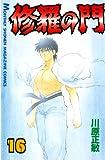 修羅の門(16) (月刊少年マガジンコミックス)