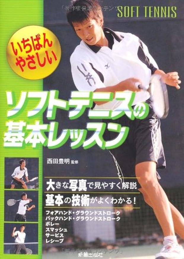 ぼかす理論着替えるいちばんやさしいソフトテニスの基本レッスン