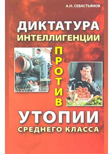 Диктатура интеллигенции против утопии среднего класса (Russian Edition)