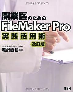 本の開業医のためのFileMaker Pro実践活用術[改訂版]の表紙