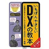 (購入特典PDF版ダウンロード)いちばんやさしいDXの教本 人気講師が教えるビジネスを変革する攻めのIT戦略 (いちばんやさしい教本)