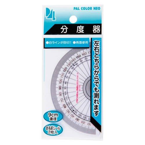 西敬 9cm分度器 お名前シール付 PP-N9 【まとめ買い10枚セット】