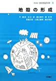 地殻の形成 (新装版 地球惑星科学 8)