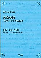 ティーダ出版 金管バンド譜 天空の旅~金管バンドのための~(石原勇太郎)