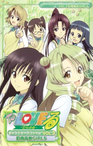 The trouble - - ? To LOVE GIRLS high school south saturation Characters file 3 (favorite book Comics) (2008) ISBN: 4087821838 [Japanese Import]