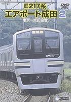 E217系エアポート成田2(東京~成田空港) [DVD]