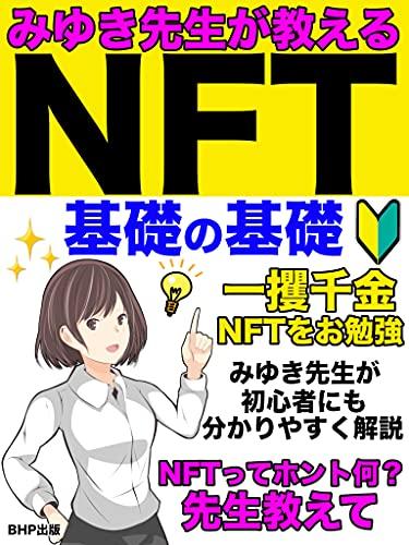 みゆき先生が教えるNFT: 基礎の基礎
