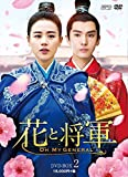 花と将軍~OH MY GENERAL~ DVD-BOX2[DVD]