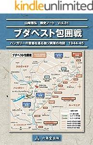 山崎雅弘 戦史ノート 31巻 表紙画像