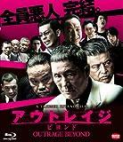 アウトレイジ ビヨンド[Blu-ray/ブルーレイ]
