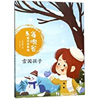 The Child from Snow World (Chinese Edition)