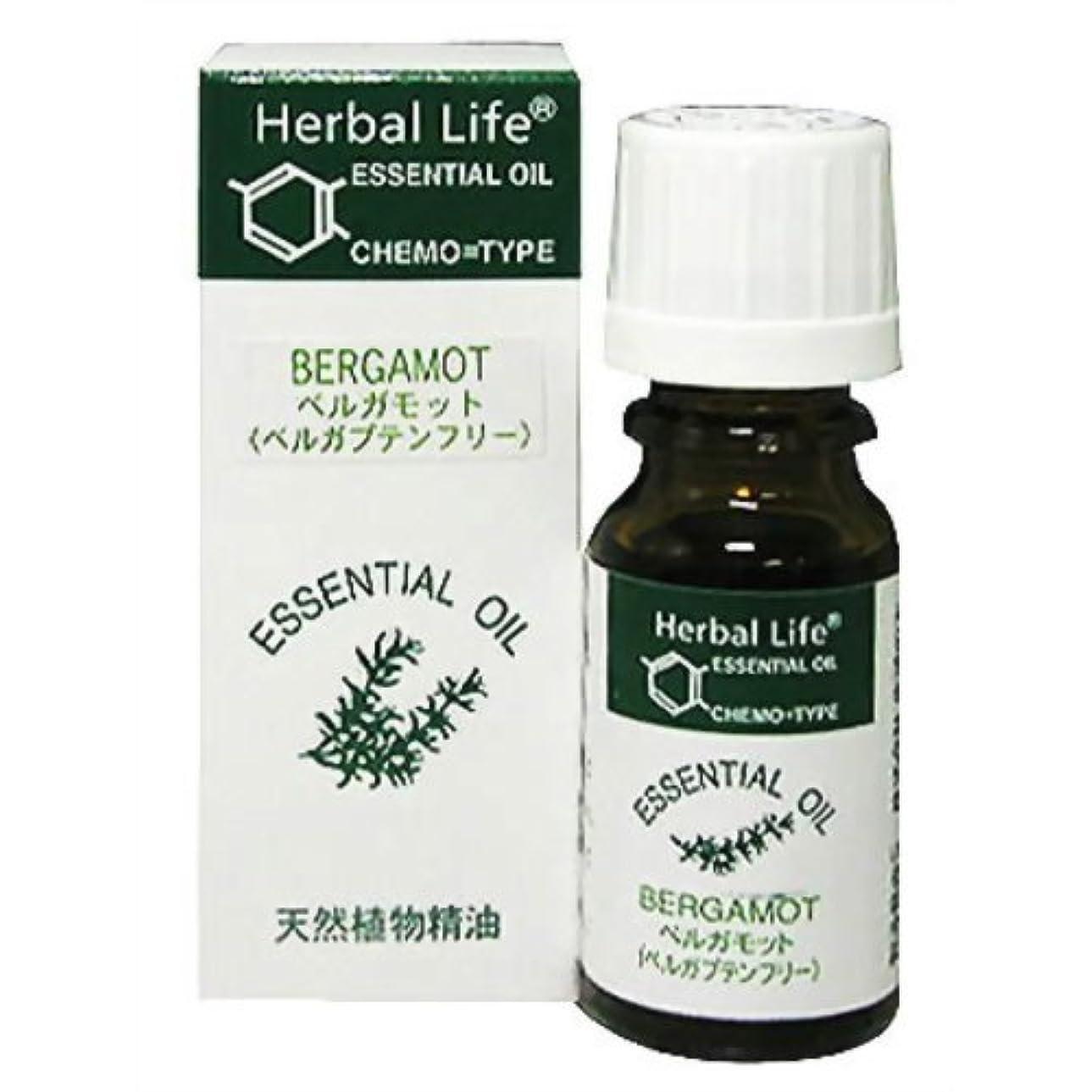 パレード有彩色の有害Herbal Life ベルガモット(ベルガプテンフリー) 10ml