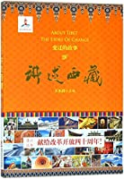 About Tibet: The Story of Change (Chinese Edition)