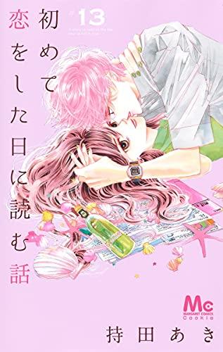 初めて恋をした日に読む話 13 (マーガレットコミックス)