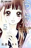 ういらぶ。―初々しい恋のおはなし―(5) (フラワーコミックス)