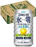 ゼロハイ氷零 グレープフルーツ 350ml ×24缶
