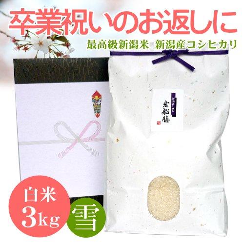 【卒業祝いのお返し】お祝いに贈る新潟米 新潟県産コシヒカリ 3キロ(アイガモ農法)