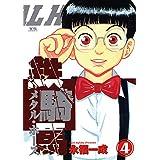 鉄騎馬(メタル・ホース)(4) (ヤングサンデーコミックス)