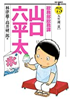 総務部総務課 山口六平太 (75) (ビッグコミックス)