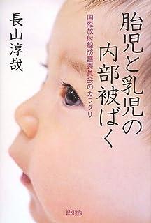 胎児と乳児の内部被ばく