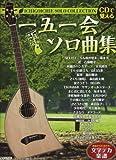 一五一会 ソロ曲集 (CDで覚える)