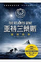 亚特兰蒂斯:基因战争 (Chinese Edition) Kindle Edition