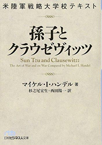 米陸軍戦略大学校テキスト 孫子とクラウゼヴィッツ (日経ビジネス人文庫)