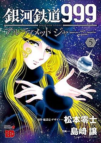 銀河鉄道999ANOTHER STORYアルティメットジャーニー 5 (5) (チャンピオンREDコミックス)