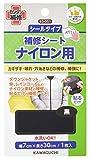 KAWAGUCHI ナイロン用 補修シート シールタイプ 幅7×長さ30cm 黒 93-051