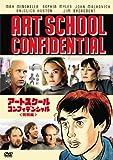 アートスクール・コンフィデンシャル<特別編> [DVD] image