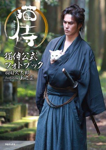 猫侍公式フォトブック 斑目久太郎featuring玉之丞【「まだら鬼のテーマ」CD付】