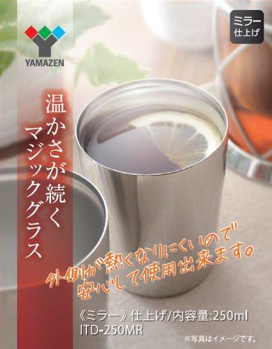 山善(YAMAZEN)保冷温マジックグラスミラー仕上げ真空グラスITD-250(MR)