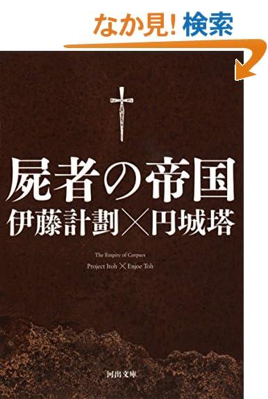 文学賞受賞作家の本, '伊藤計劃で更に検索'リストの最後