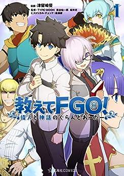 教えてFGO! 偉人と神話のぐらんどおーだー(1) (星海社コミックス)